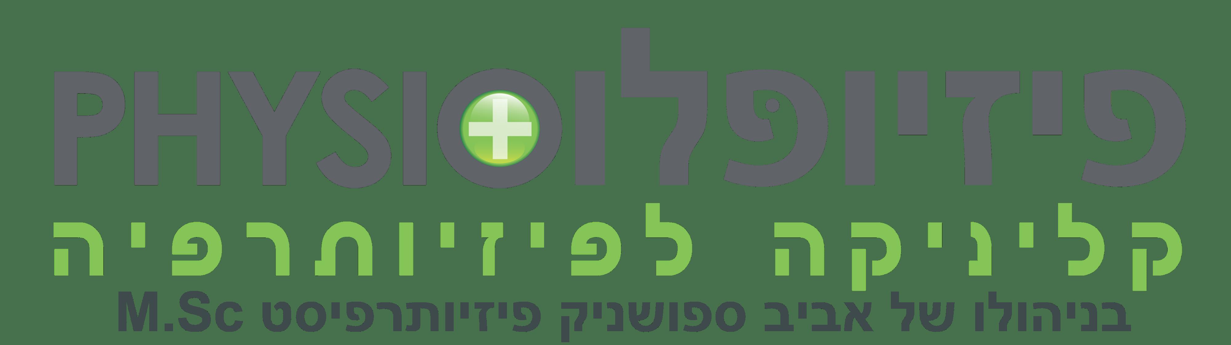 לוגו מכון פיזיותרפיה